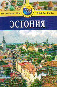 Эстония: Путеводитель