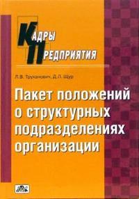 Пакет положений о структурных подразделениях организаций: Практическое посо