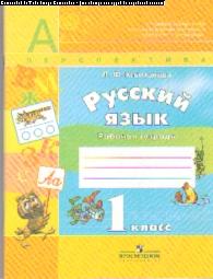 Русский язык. 1 класс: Рабочая тетрадь