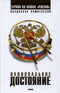 Национальное достояние: Роман