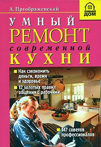 Правильный ремонт кухни: *Умный ремонт современной кухни