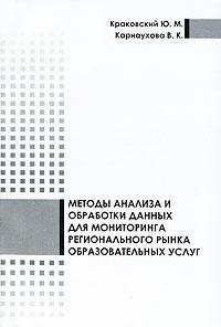 Методы анализа и обработки данных для мониторинга рег. рынка образ. услуг