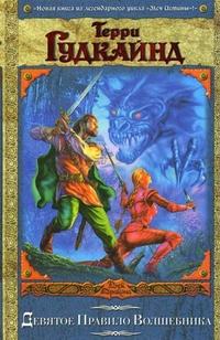 Девятое правило Волшебника, или Огненная цепь: Фантастический роман