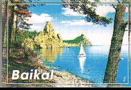 Набор открыток Байкал-1 (12 шт.) Мыс Бурхан / лодка