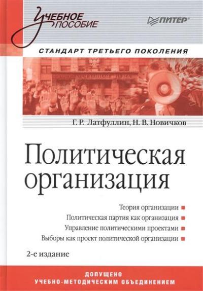 Политическая организация: Учебное пособие