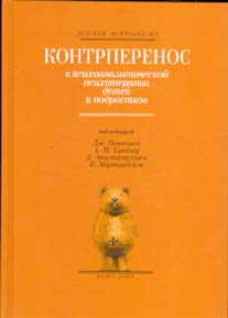 Контрперенос в психоаналитической психотерапии детей и подростков