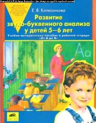 Развитие звуко-буквенного анализа у детей 5-6 лет: Учеб-метод. пособие