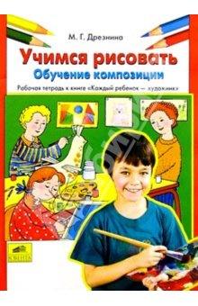 """Учимся рисовать. Обучение композиции: Раб. тетрадь к книге """"Каждый ребенок"""