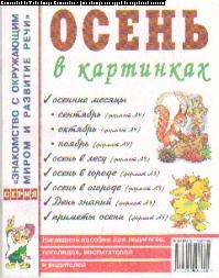 Осень в картинках: Нагляд. пос. для педагогов, логопедов, воспит., родит.