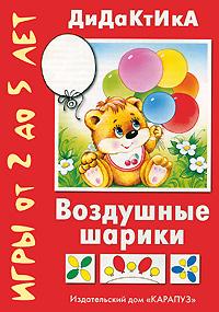 Воздушные шарики: Игры от 2 до 5 лет