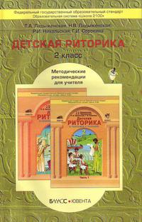 Детская риторика. 2 кл. В рассказах и рисунках. Метод. рекомендации (ФГОС)