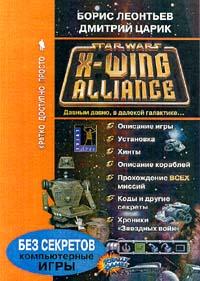 Star Wars X - Wing Alliance: Стратегия и тактика