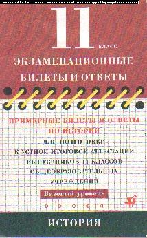 История. 11 кл.: Примерные билеты и ответы для подготовки к уст.итог.аттест