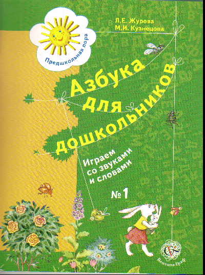 Азбука для дошкольников: Играем со звуками и словами: Раб.тетр. №1 /+747856