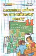 Английский язык. 11 класс: Домашняя работа к уч. В.П.Кузовлева