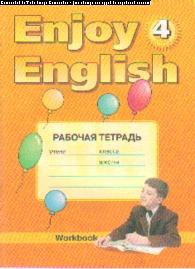 Enjoy English. 4 кл.: Рабочая тетрадь к учебнику /+569848/