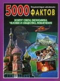 5000 фактов: Вокруг света, Экономика, Человек и общество, Развлечения