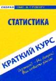 Краткий курс по статистике: Учеб. пособие
