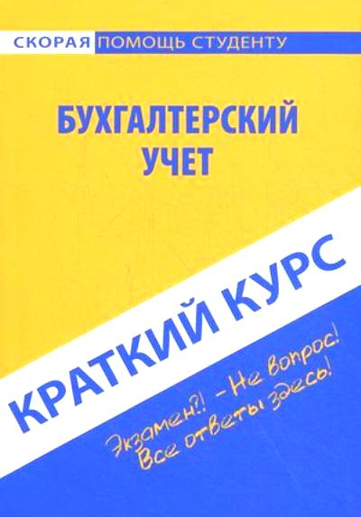 Краткий курс по бухгалтерскому учету: Учеб. пособие