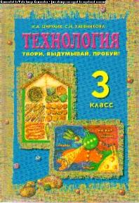 Технология. 3 класс: Твори, выдумывай, пробуй!: Учебник