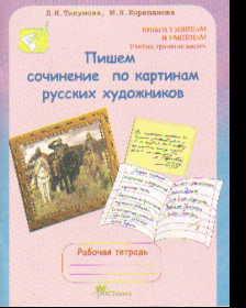 Пишем сочинение по картинам русских художников: Раб. тетрадь для детей 8-10