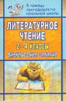 Литературное чтение. 2-4 класс: Внеклассные занятия