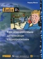 Radio D: Учебник немецкого языка для начинающих с аудиоприложением