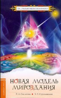 Новая модель Мироздания, или Тайна Вселенной открыта