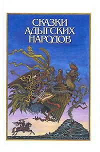 Сказки адыгских народов. Сборник.