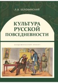 Культура русской повседневности: Учеб. пособие