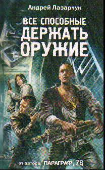 Все способные держать оружие...: Фантастический роман