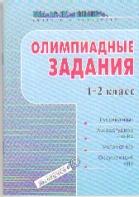 Олимпиадные задания. 1-2 кл.: Русский язык, литературное чтение, математика