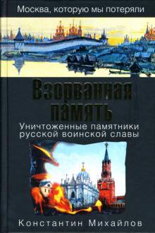 Взорванная память. Уничтоженные памятники русской воинской славы