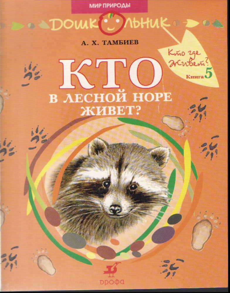 Кто в лесной норе живет?: Книга для чтения детям
