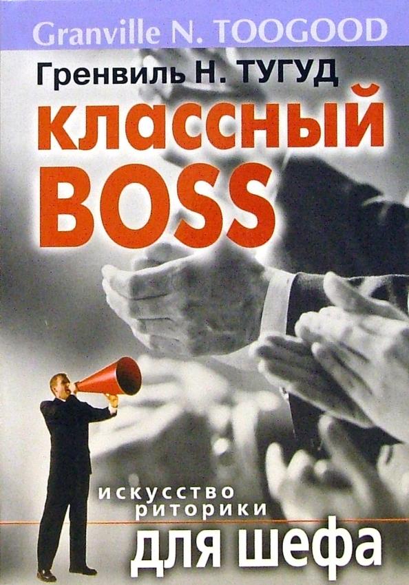 Классный босс. Искусство риторики для шефа