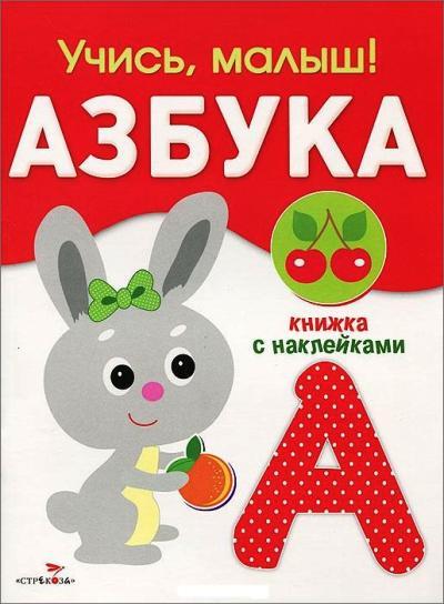 Азбука: Книжка с наклейками