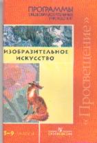 Программы Общеобр. учрежд. Изобразительное искусство. 5-9 кл.