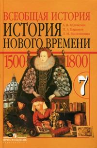 Всеобщая история. 7 кл.: История Нового времени 1500-1800: Учебник/+809452/