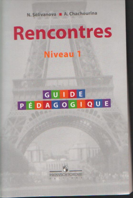 Французский язык: кн. для учителя к учеб. по фр. как второму иностр.яз.: 1-