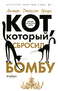 Кот, который сбросил бомбу: Роман