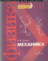 Лабораторные работы в школе и дома: механика (Физика. Механика. 7-11 кл.)*
