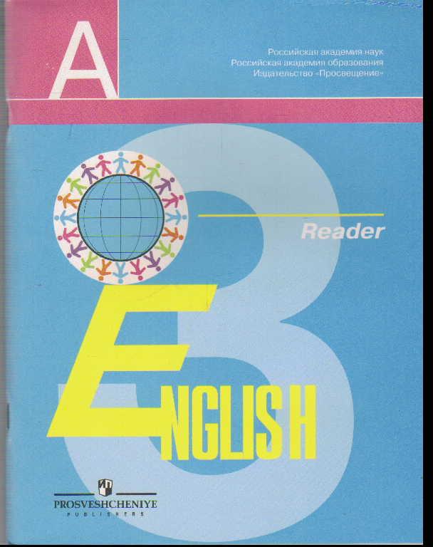 Английский язык. 3 кл.: Книга для чтения: Пособие для учащихся /+635878/