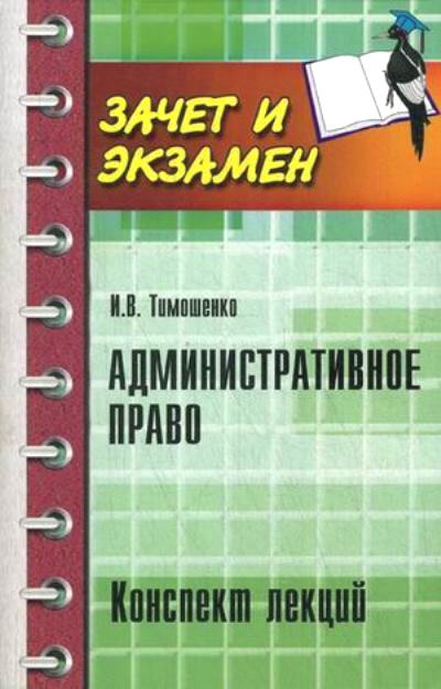 Административное право: Конспект лекций