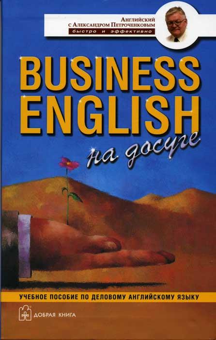 Business english на досуге. Учеб. пособ. по деловому английскому языку
