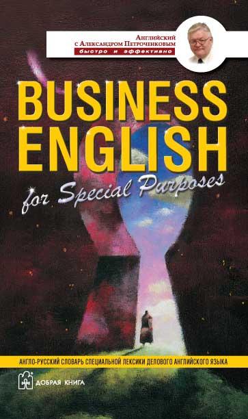 Business english for Purposes. Англо-русский учеб.словарь специаль.деловой