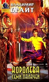 Королева Семи Палачей
