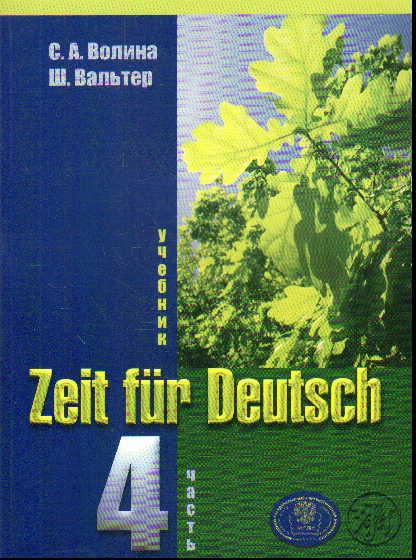 Время немецкому. Часть IV. Учебник