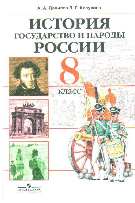 История. 8 кл.: Государство и народы России: Учебник