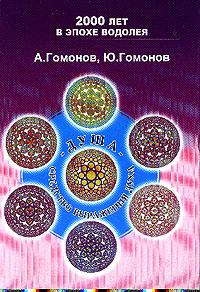 Душа - средство выражения Духа: Метод. пособие для практ. изучения эниологи