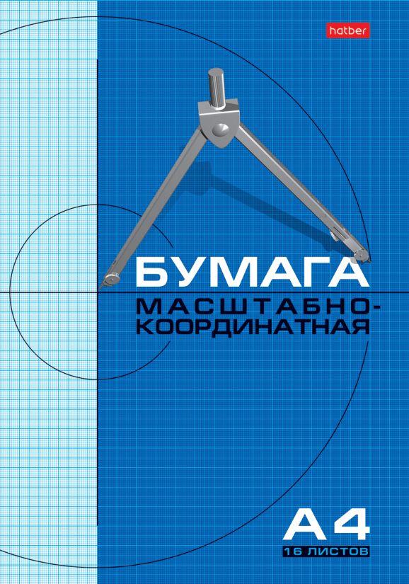 Бумага миллиметровая А4 16л альбом (голубая сетка)
